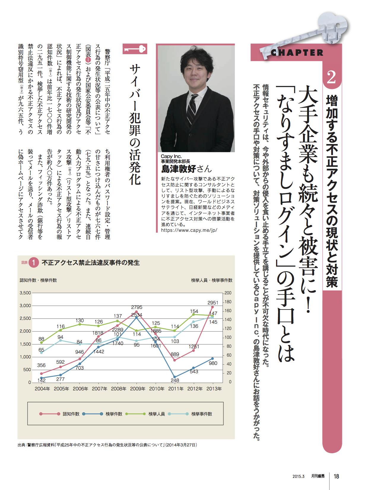 月刊総務3月号特集記事1