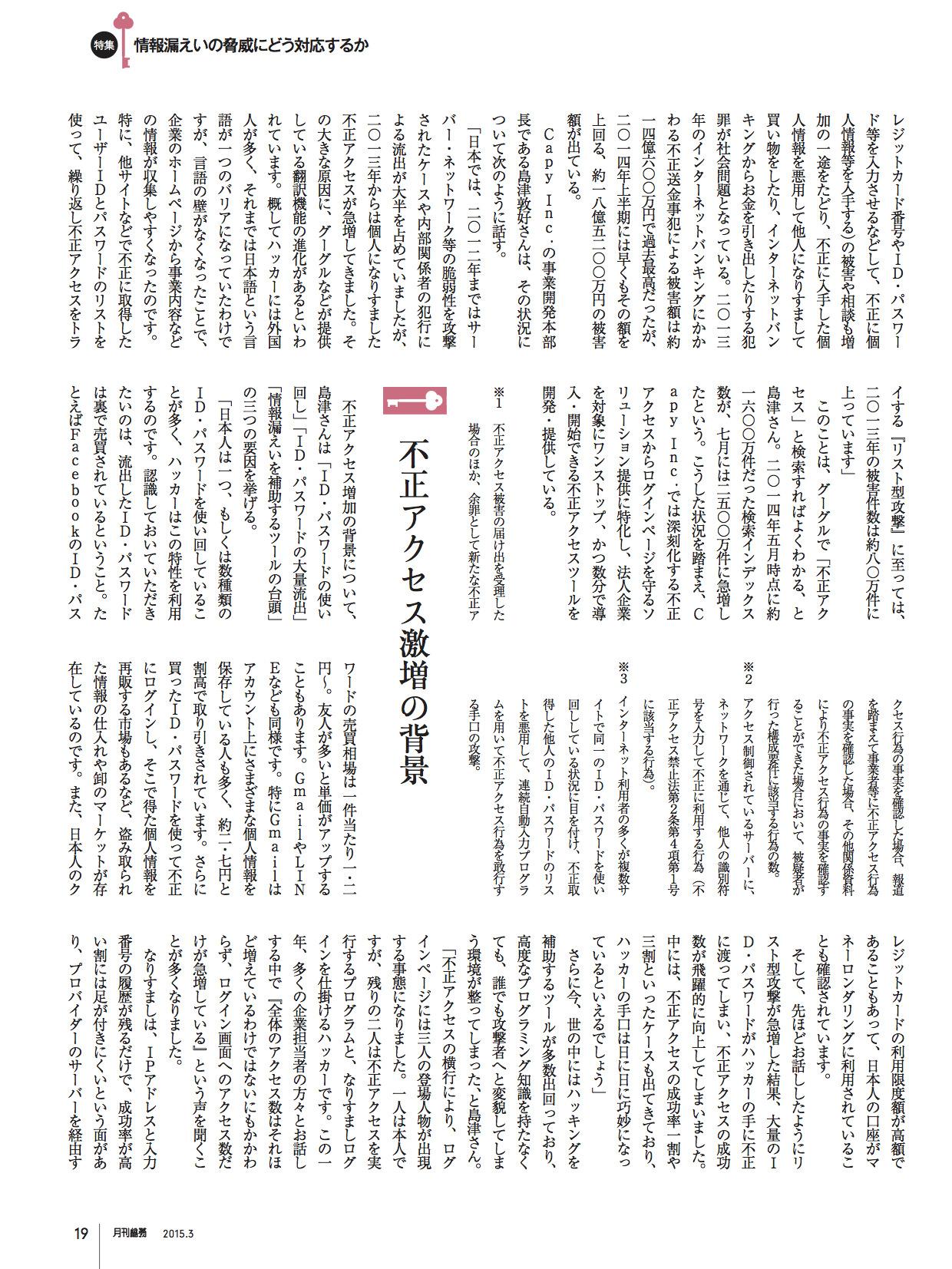 月刊総務3月号特集記事2