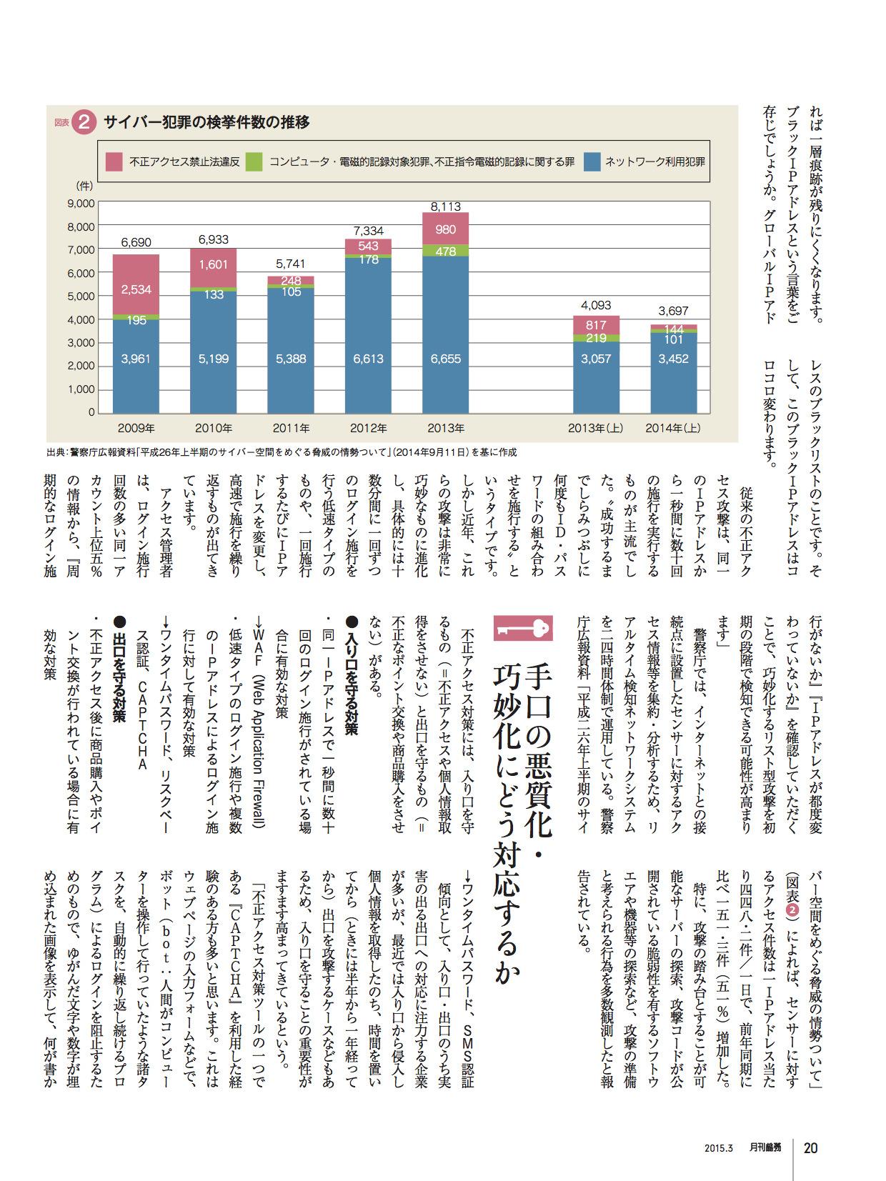 月刊総務3月号特集記事3