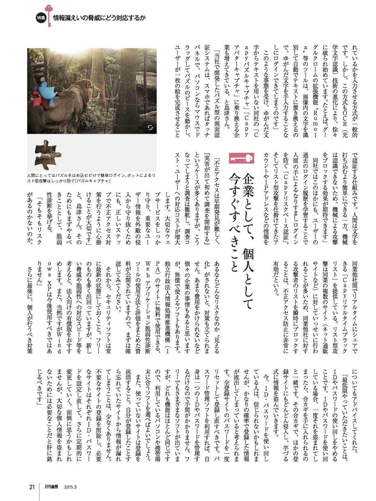 月刊総務3月号特集記事4
