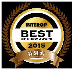 interop_award2015_S