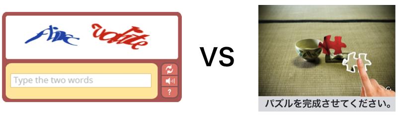 20160323従来のテキスト型CAPTCHAとパズルCAPTCHA